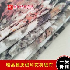 精品羽绒服布料桃皮绒印花无胆防绒羽绒布料 印花羽绒服布料面料