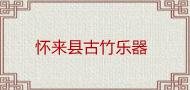 怀来县古竹乐器
