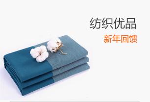 纺织优品 新年回馈