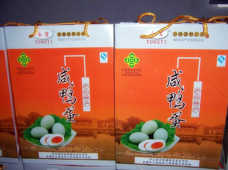 供应永宜优质出油咸鸭蛋礼盒