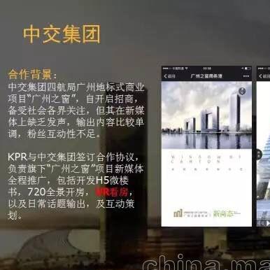 2017年微信营销推广-广州科浦睿微信营销推广有限公司
