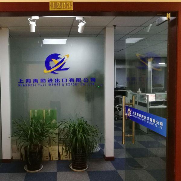 上海代理报关|上海代理清关|上海进出口代理公司