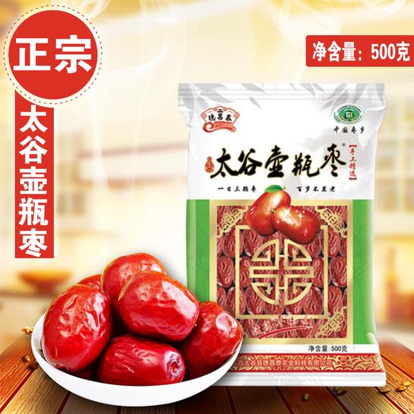 【德昌泰】年货限时促销山西特产壶瓶枣精选一级养生美颜壶瓶枣500g   包邮