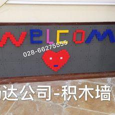 幼儿园积木墙玩具厂家直销,成都幼儿墙面积木玩具,四川开发智力积木