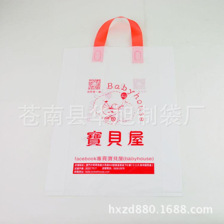 pe白色塑料塑包装袋子手提袋高档服装袋礼品购物袋订做图片