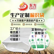 专业面粉包装袋25kg装 定做 面粉袋子 批发编织袋 58g每平方 包邮