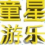 郑州市童星游乐有限公司