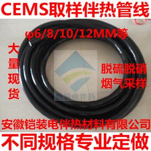 安徽铠装尾气分析取样管 在线监测伴热管线 CEMS分析管缆 电加热管