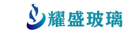 东莞市道滘耀盛玻璃工艺厂