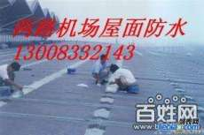 重庆专业屋面防水补漏023-65464152