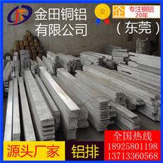 进口6061防锈精密铝排规格齐全 5052易切削铝排生产厂家