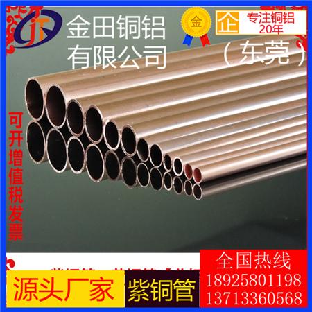 批发c1100空调铜管紫铜盘管 T2紫铜管空调专用铜管 毛细铜管供应