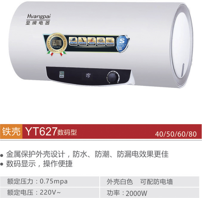 江西南昌皇牌YT627储水式电热水器生产厂家  家用电器批发