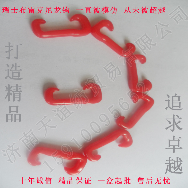 现货供应纺纱配件瑞士进口各种型号布雷克尼龙钩