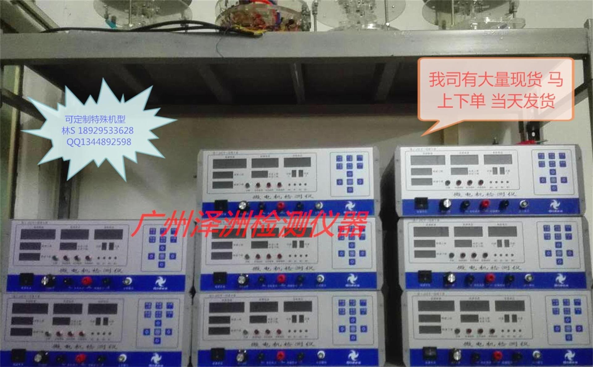 微电机测量仪30A型