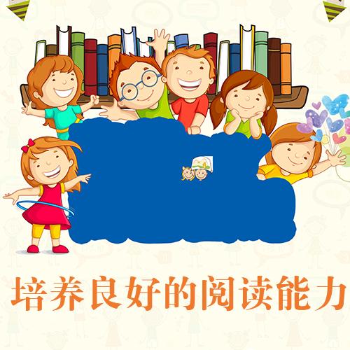 脑潜能,中小学语文阅读作文,数学,烟台未来星教育