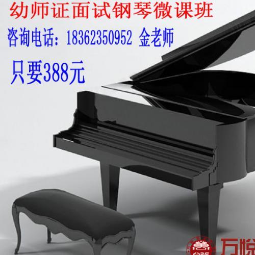 【江阴交幼师证钢琴哪里有培训的江阴幼师证笔