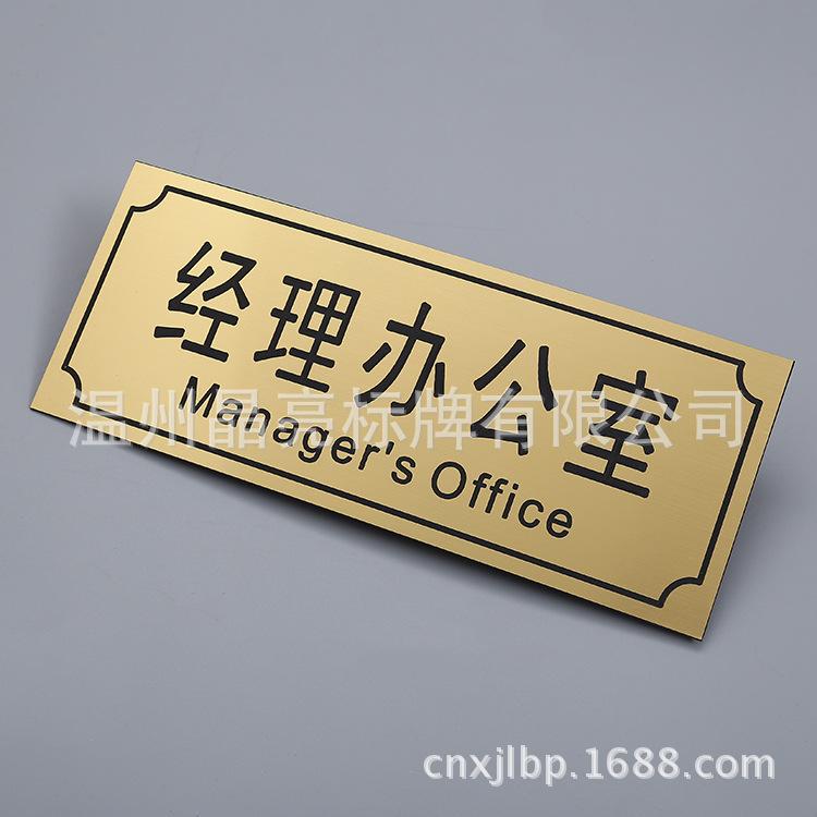 标牌有限公司 产品供应 > 现货总经理门牌科室牌高档办公室会议室贴图片
