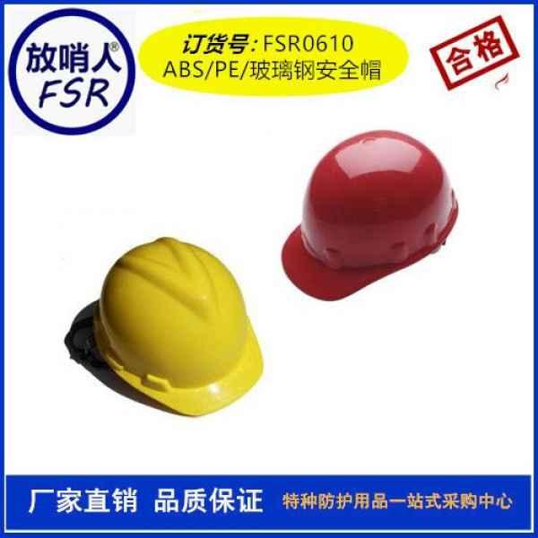头部防护用具防护安全帽