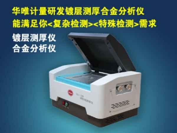 镀层测厚XRF光谱仪解决方案