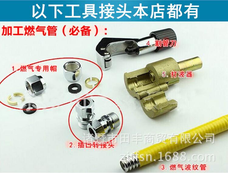 适用于燃气系统,用于燃气表至热水器或是燃气灶的连接管