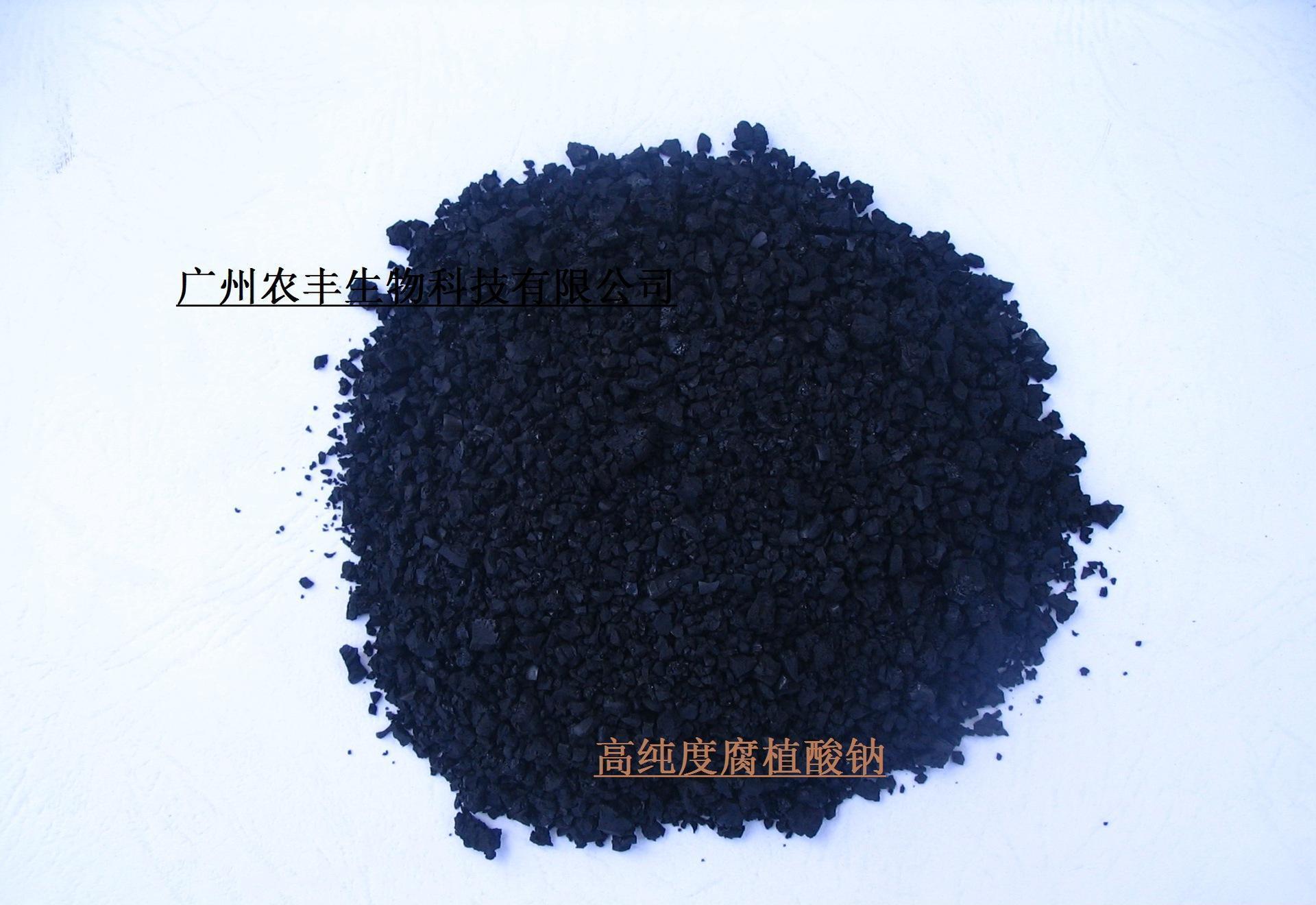 高水溶性矿物腐植酸钠
