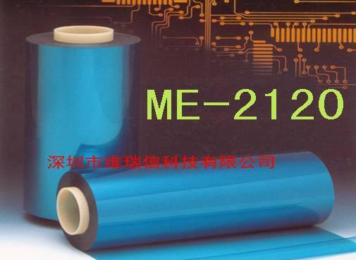 供应日立ME-2120日立干膜 ME-2120