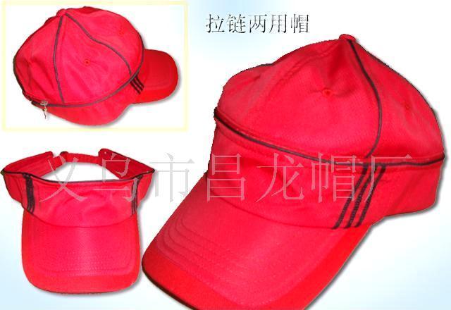 红色帽子 两用拉链棒球 空顶帽