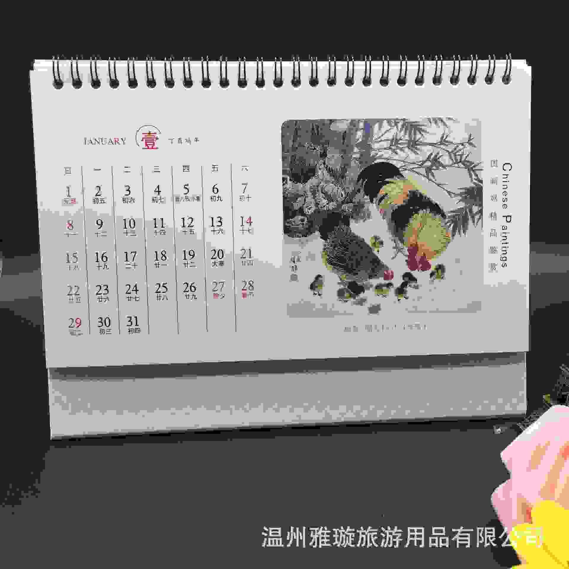 2017年企业创意广告台历月历定制台历 鸡年日历定做logo厂家生产图片