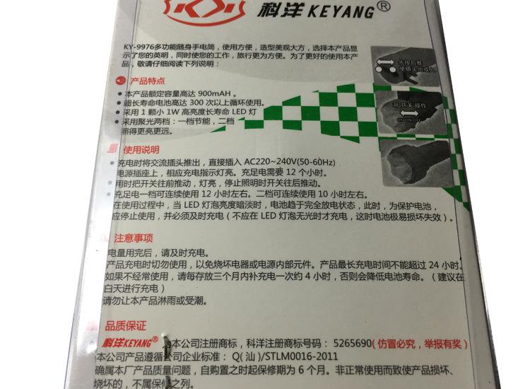 科洋9976可充电式led小手电筒家用便捷式 强光远射照明探照灯