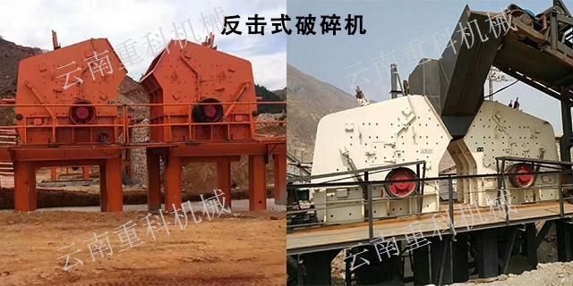 昆明破碎机批发 值得信赖 云南重科机械设备供应