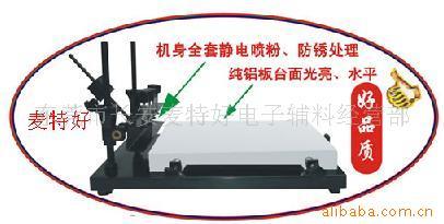 供应smt手印台 SMT钢网印刷台 精密手印台 东莞SMT钢网丝印台