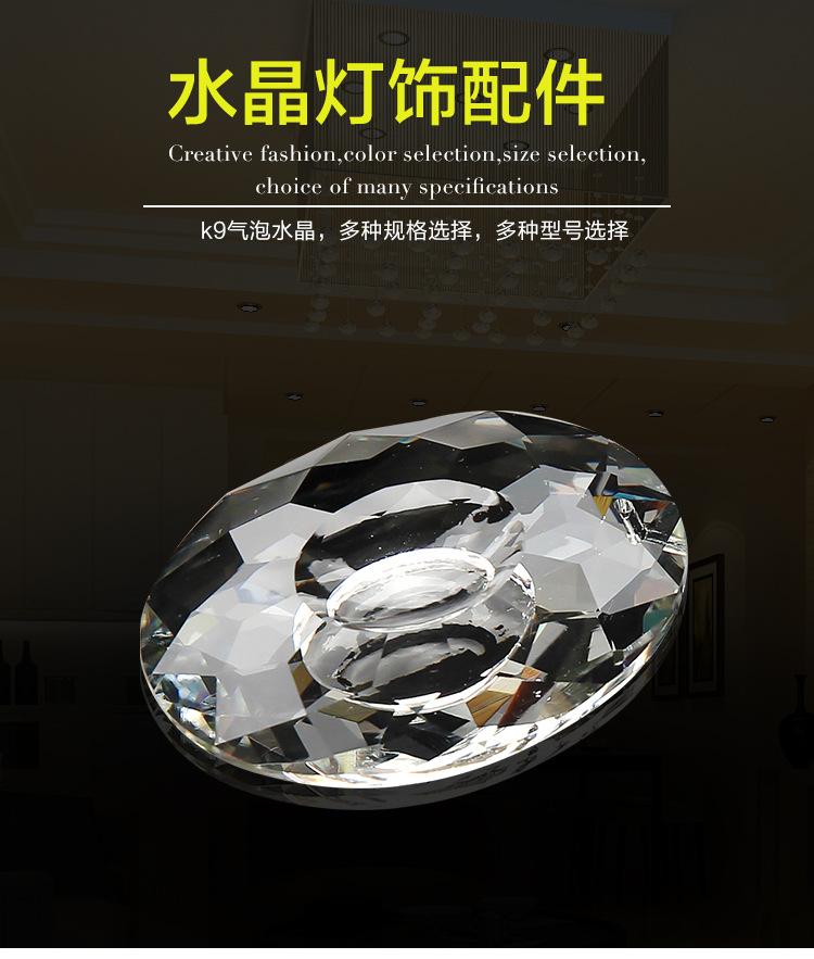 厂家直销 批发生产水晶灯饰配件 抛光灯饰配件 质量保证