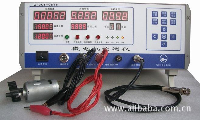 微电机测量仪20A型