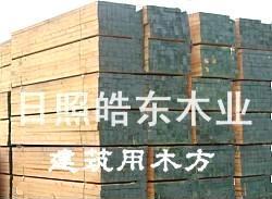 建筑木方 建筑板材 装修木方 工程木方