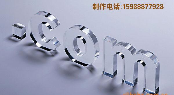 杭州水晶字有机字亚克力字制作3