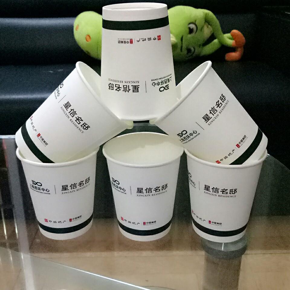 一次性纸杯批发定做 环保广告小纸杯子定制9盎司设计制作印刷