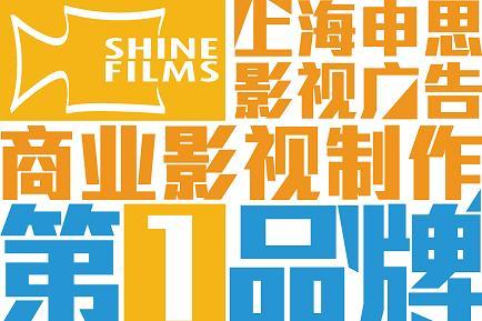徐汇宣传片制作,上海申思广告用创意迅速提升品牌与销量