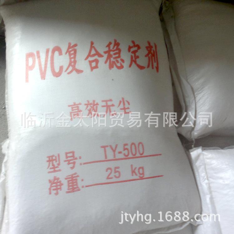 多款销售pvc复合热稳定剂  复合热稳定剂 复合稳定剂【图】