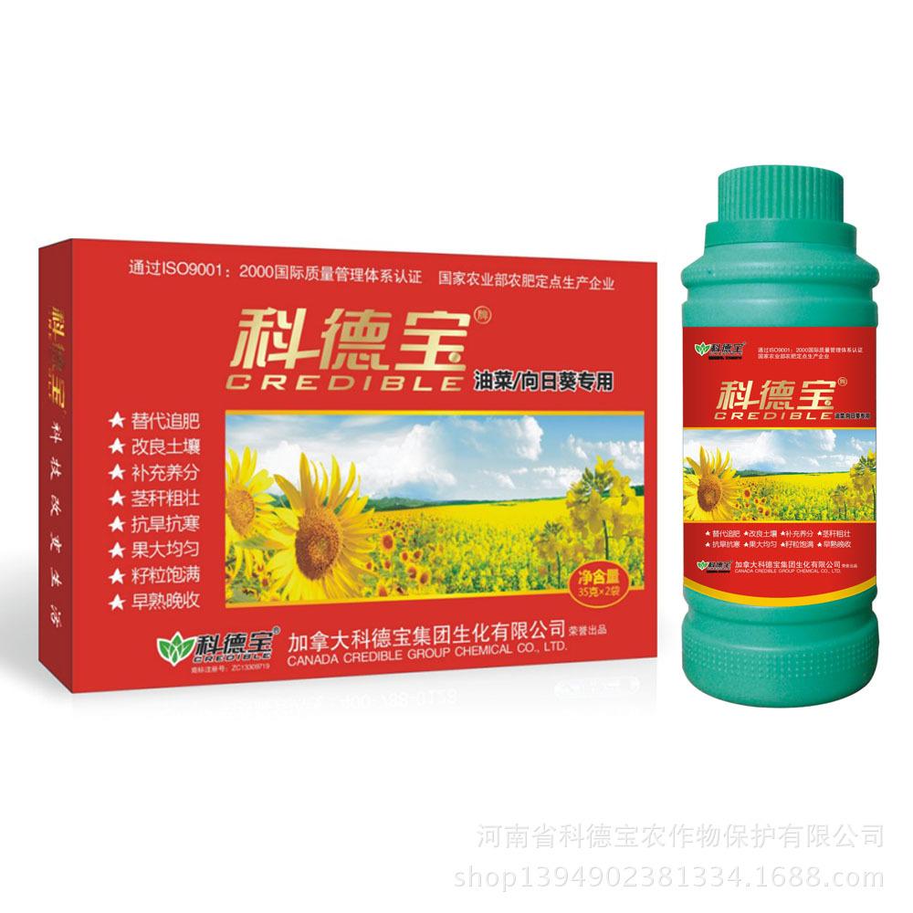 科德宝 油菜向日葵专用 叶面肥