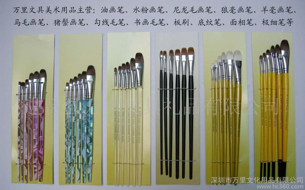 万里制笔厂外贸套装画笔,油画笔,羊毫画笔,狼毫画笔,高档画笔3