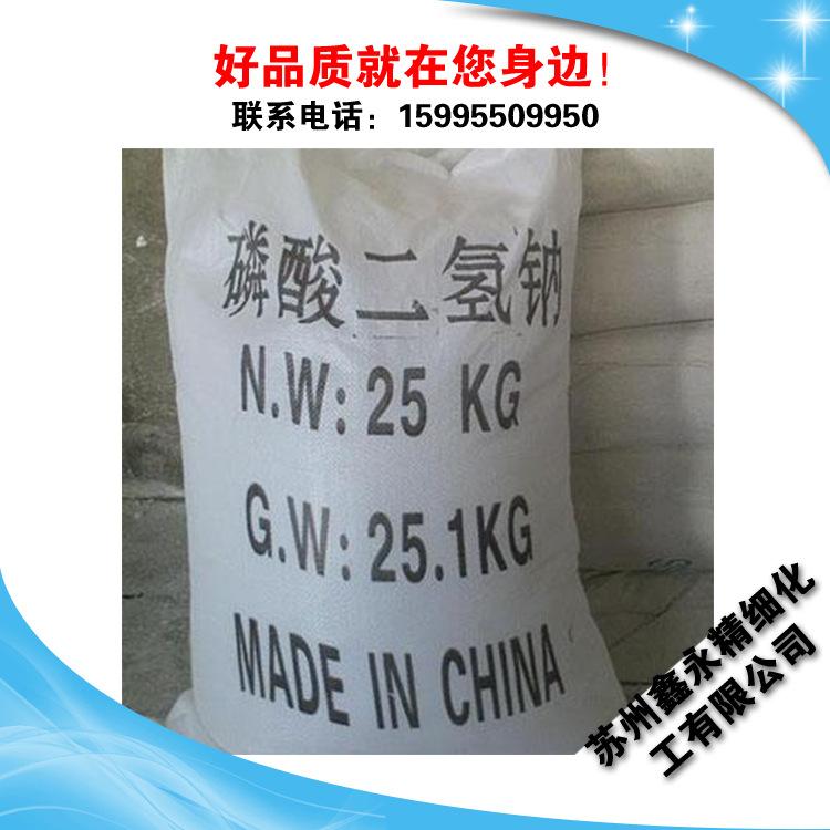 厂家专业提供 优质工业级磷酸二氢钠 苏州磷酸盐25kg装