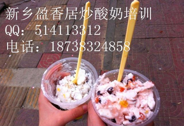 供应夏季火爆小吃新乡炒酸奶培训加盟做法培训加盟