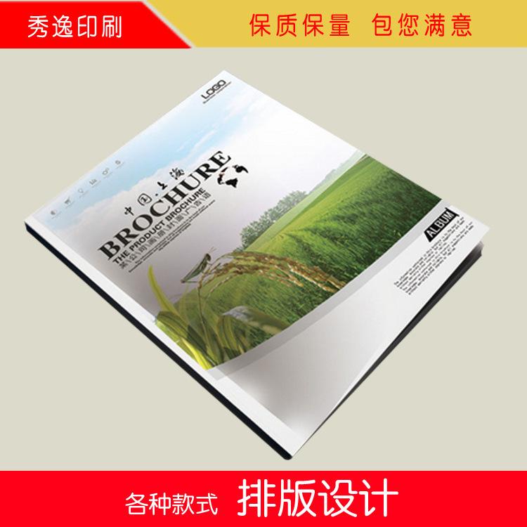 农业农贸产品目录 图册画册定制 企业宣传册 印刷排版设计图片