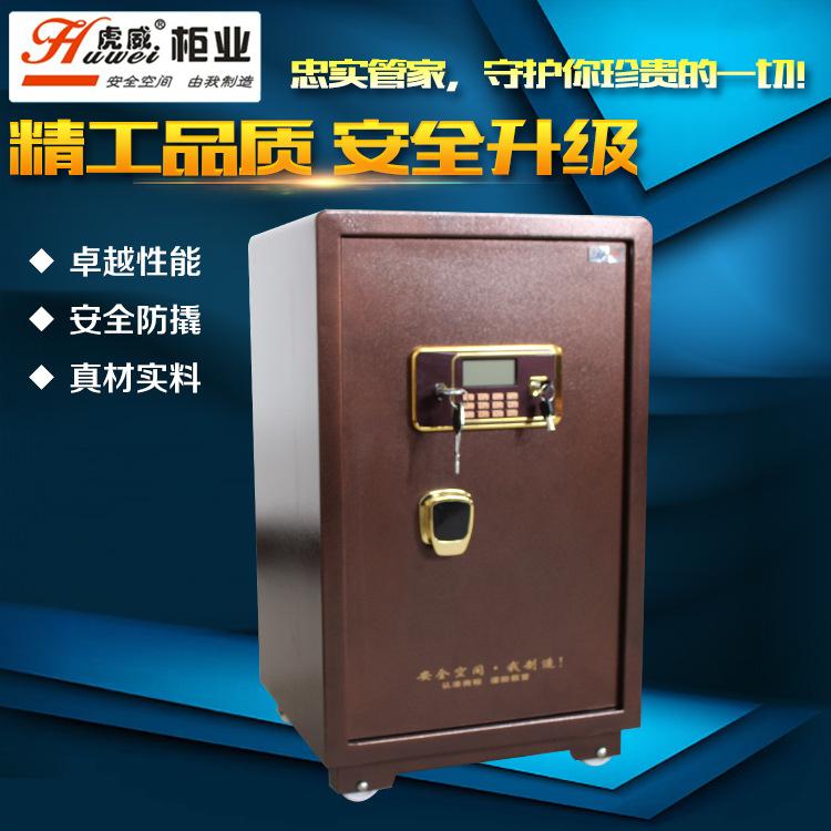 虎威批发零售73保险柜家用办公小型保管箱 防盗保险柜