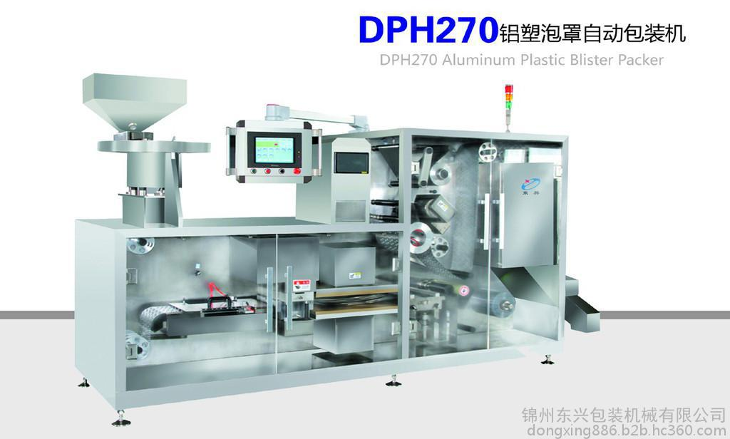 DPH270铝塑泡罩自动包装机