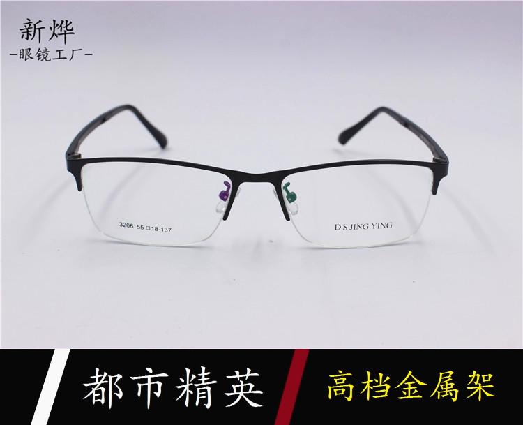 供应 时尚金属钢板半框眼镜架厂家 男士新款眼睛框 光学眼镜框批发3206