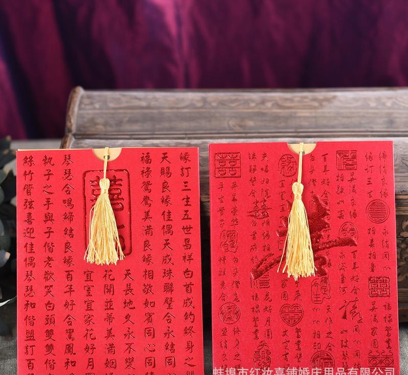 中国风传统中式结婚请柬批发 请帖 婚庆喜帖 流苏囍帖(特价)