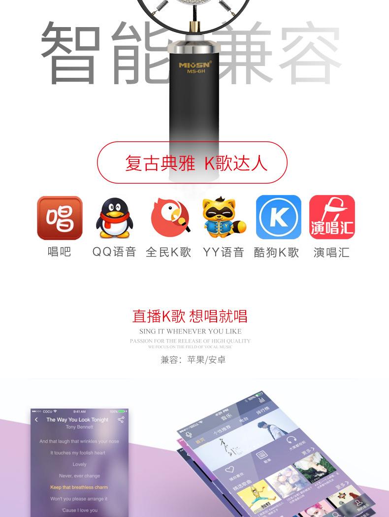 魅声T8-6-350唱吧手机K歌安卓苹果全民主直华为7x手机价格1286图片