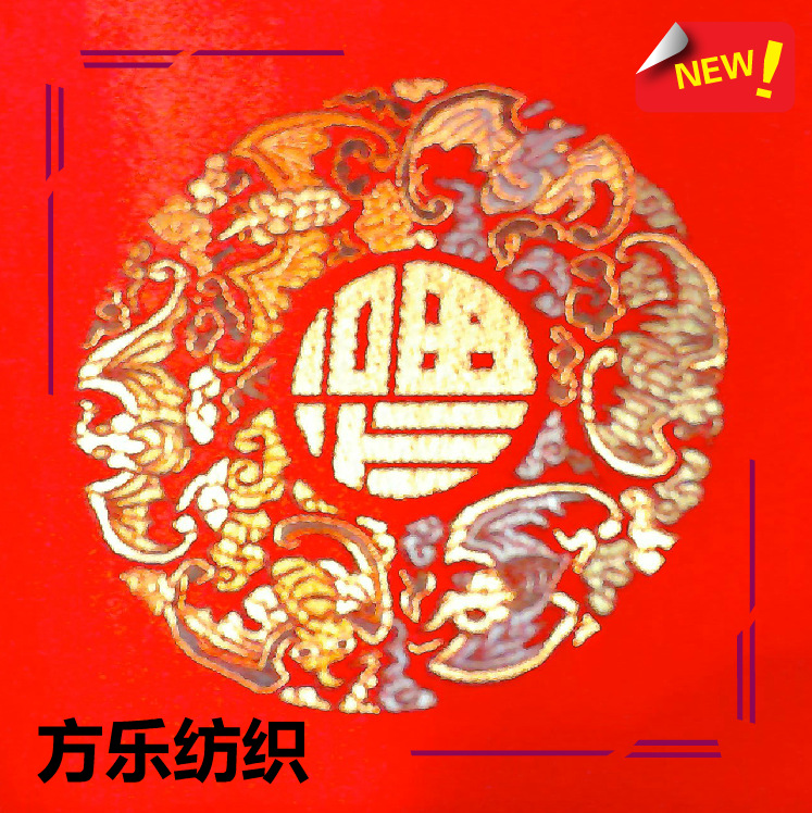 五福团  厂家直销高档人丝织锦缎 旗袍唐装工艺品包装等面料
